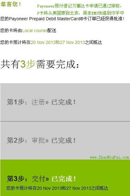 Payoneer万事达预付卡+美国银行账号申请教程