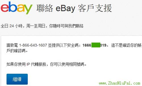 聯絡eBay客戶支援