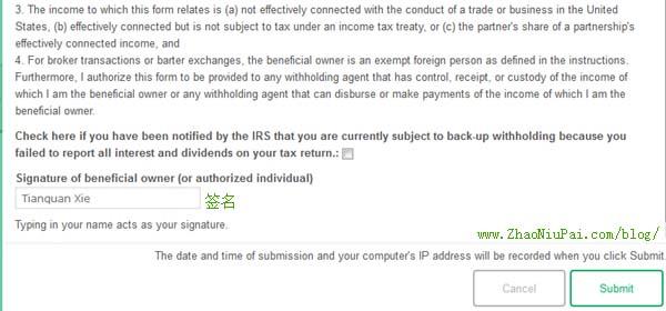 CJ设置税务信息