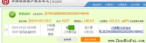 12306火车票改签退票省钱攻略