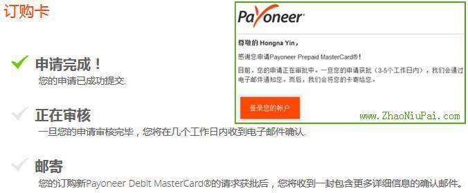 Payoneer实体卡(P卡)申请完成,正在审核