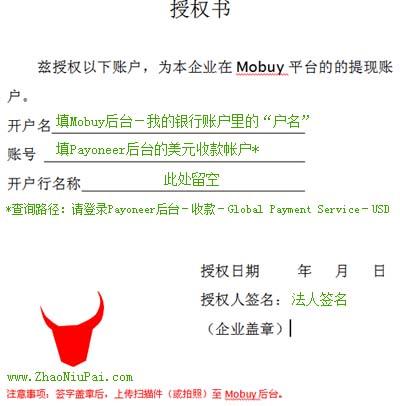 在Mobuy绑定Payoneer,授权书填写模板
