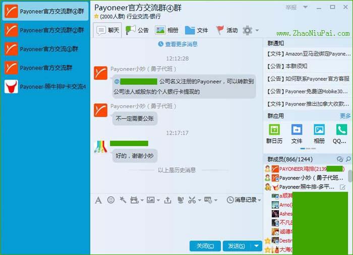 Payoneer有专业的中文客户关怀团队