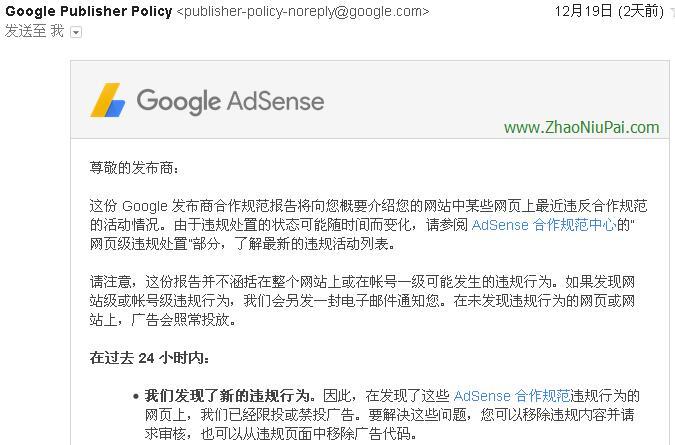 Google三番五次让我删文章