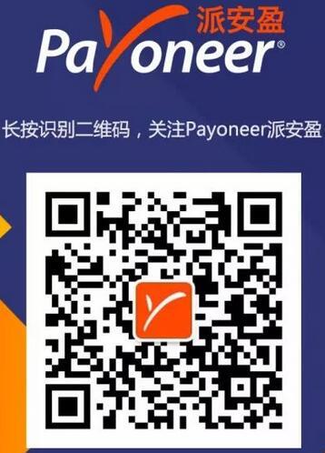 Payoneer官方微信
