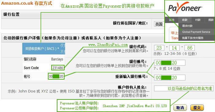 Amazon-Payoneer_6.2.jpg