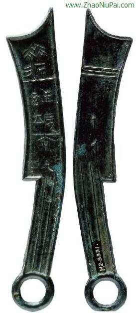中国国家博物馆藏六字刀