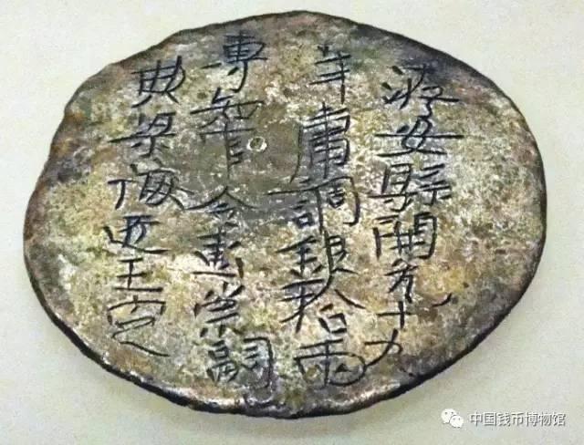 陕西历史博物馆藏唐代饼形银铤