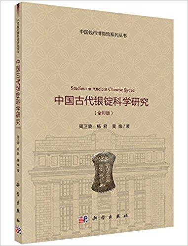 中国古代银锭科学研究