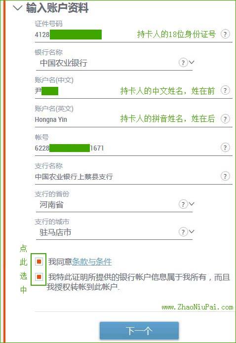 输入国内/香港银行账户资料