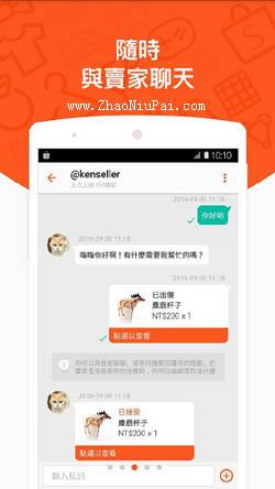 东南亚和台湾移动社交电商平台:Shopee