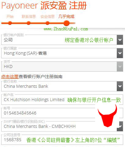 绑定香港对公银行帐户