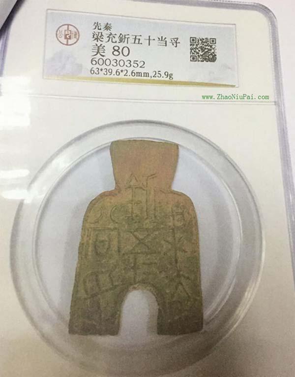 张先生购买的古钱币(梁充釿五二十当寽?),当事人供图