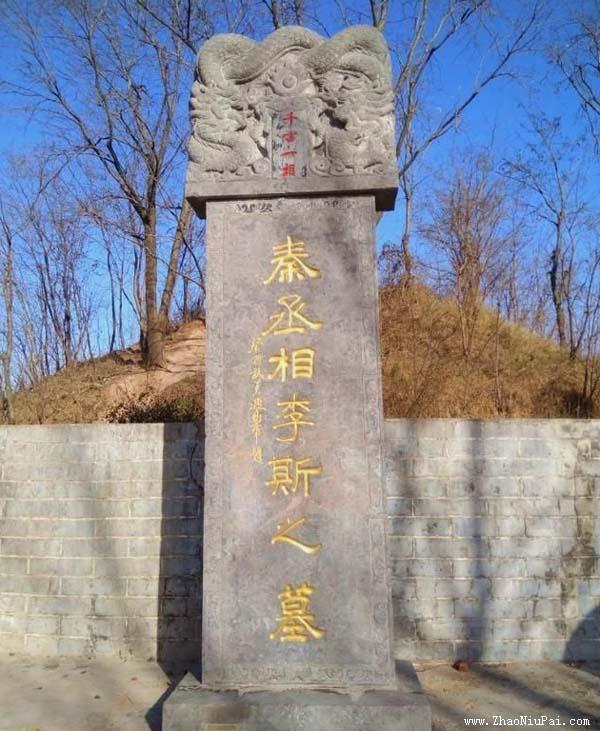 河南驻马店市上蔡县的李斯墓