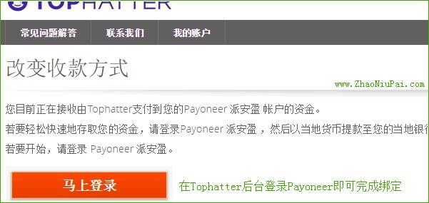 在Tophatter后台登录Payoneer即可完成绑定
