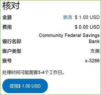输入提现金额,选择提现的银行帐户并确认