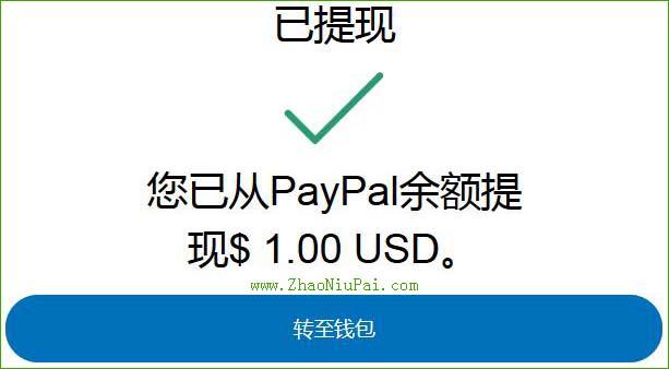 从PayPal提现完成