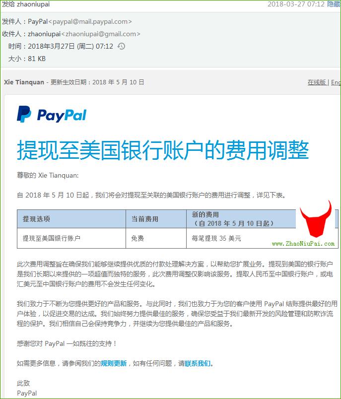 PayPal调整了从提现到美国银行账户的费用