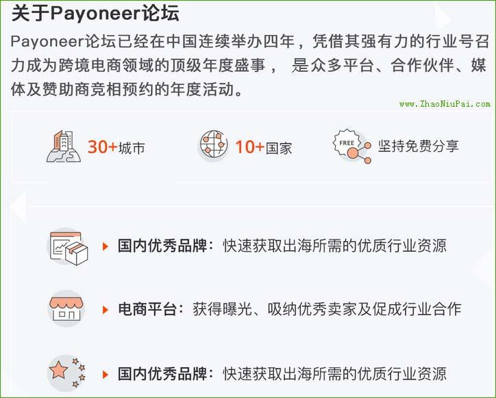 Payoneer跨境电商与企业论坛2018深圳站