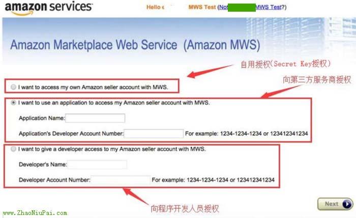 AmazonMWS的三种授权方式