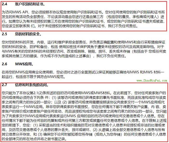 """""""直接SecretKey授权""""的做法违反了亚马逊的MWS服务许可协议2.4和2.7条款"""