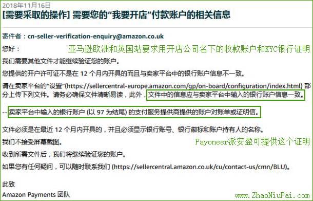亚马逊要求提供银行帐户所有权证明