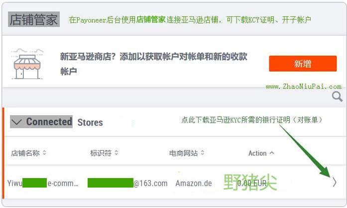 在Payoneer后台连接亚马逊店铺,可下载KYC证明/开子帐户