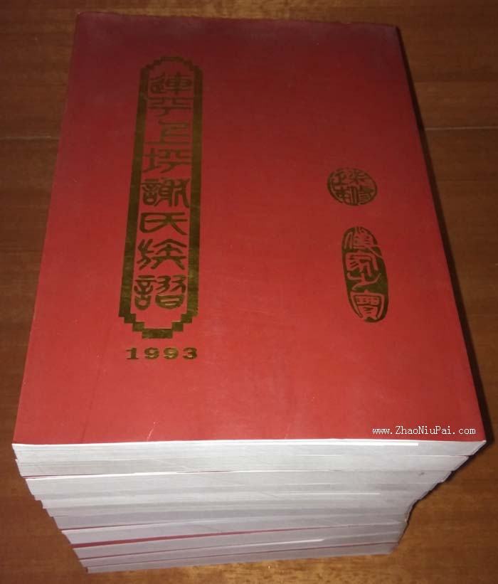 1993年七修《连平上坪谢氏族谱》