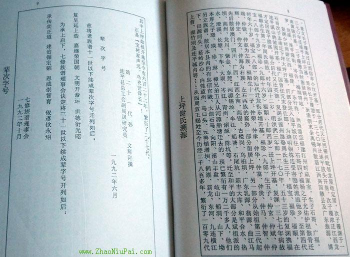 上坪谢氏溯源及字辈