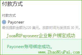 Joom和Payoneer企业帐户绑定成功