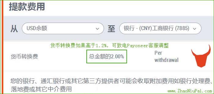 在Payoneer后台查询收款帐户信息(GlobalPaymentService),澳元收款帐户