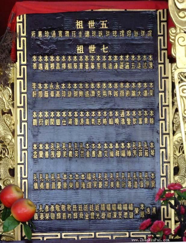 福珍公祠祖牌,五世祖、七世祖