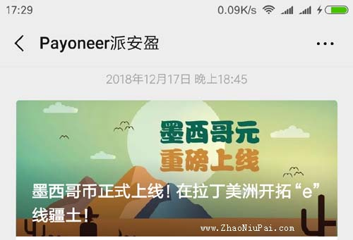 Payoneer派安盈正式推出墨西哥比索帐户MXN
