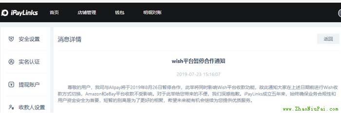 """iPaylinks在后台发了一条""""Wish平台暂停合作""""的通知"""