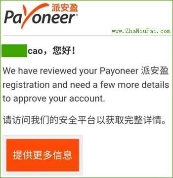 Payoneer审核时要求提供更多信息