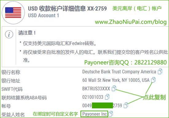 Payoneer派安盈Wire(SWIFT)美元离岸电汇收款帐户信息