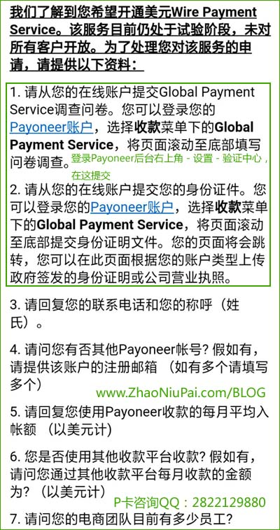 目前Payoneer的离岸帐户仅向Payoneer企业帐户开放