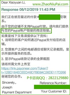 Payoneer对于PayPal资金的审核邮件