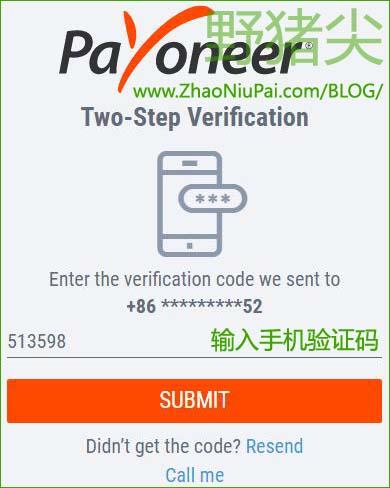 若之前开通了两步验证,需要输入手机验证码