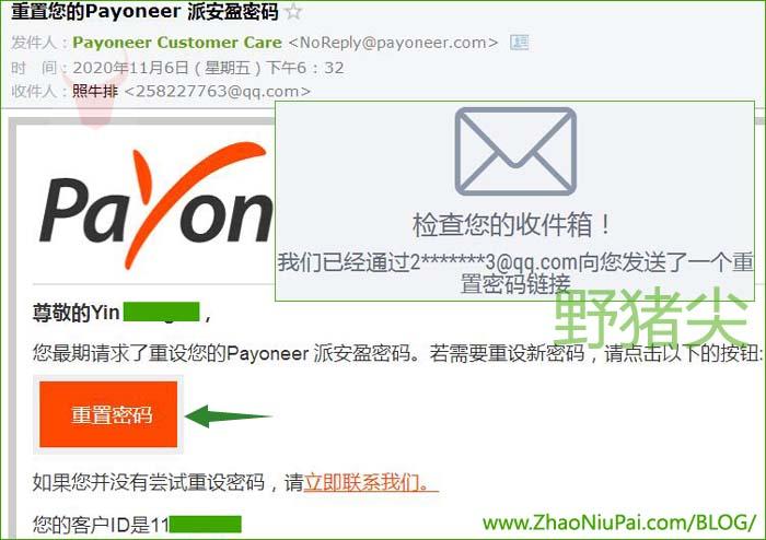 通过邮件重置Payoneer派安盈登录密码