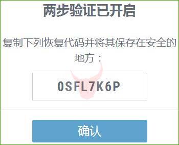 保存两步验证的恢复代码