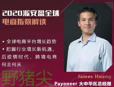 Payoneer派安盈大中华区总经理:黄健JamesHuang