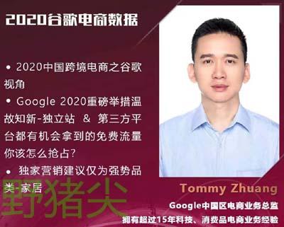 2020谷歌电商数据