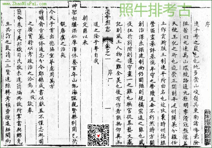雍正《连平州志·序》