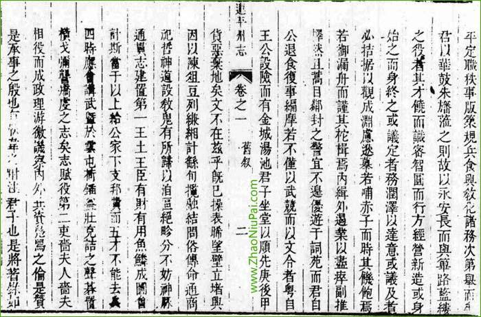 《重修连平州志》旧志叙林一柱撰
