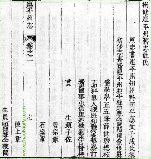 撰修连平州旧志姓氏