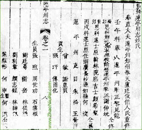 清代重修连平州志(卢志)的编者姓氏