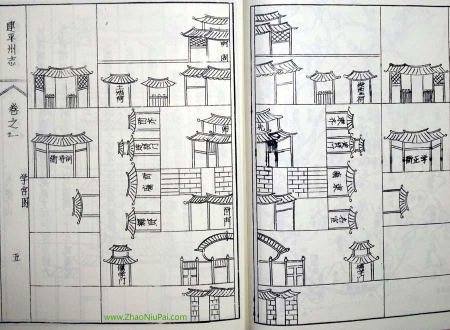 连平州学宫图