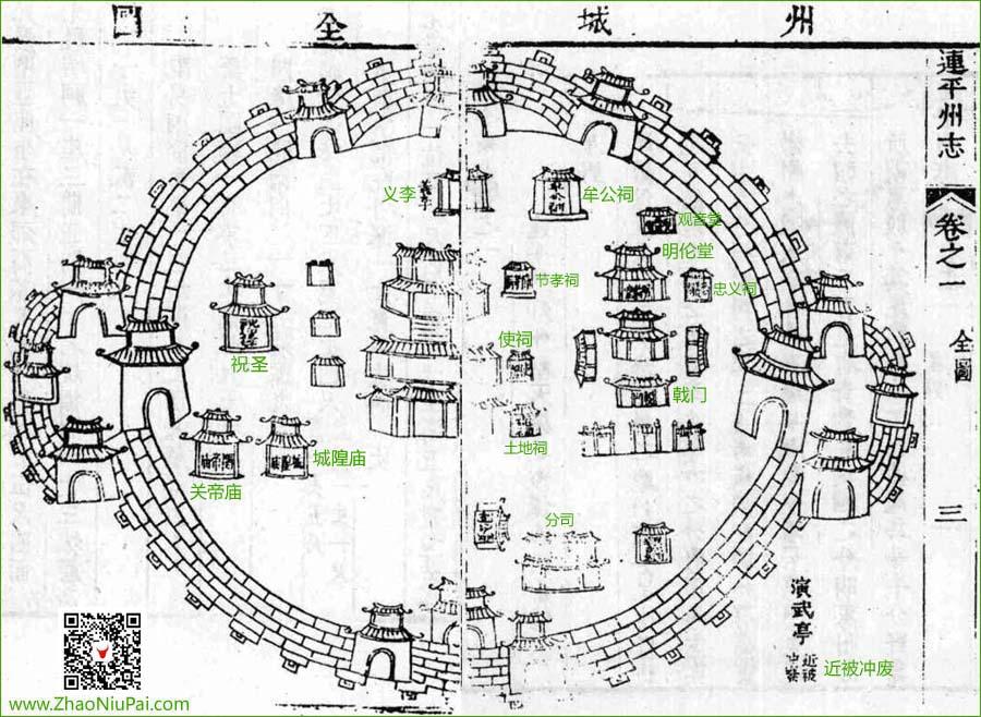连平州城全图