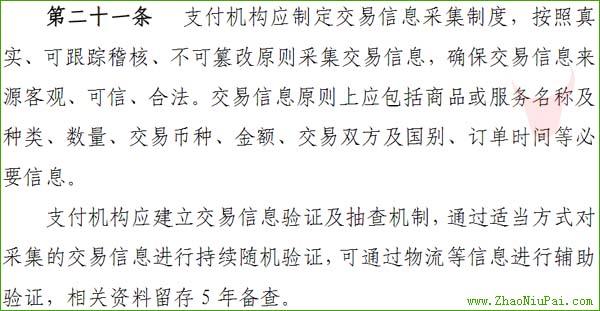 中国外汇管理局印发的《支付机构外汇业务管理办法》第21条